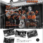 春の音楽祭