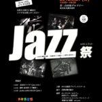 Jazz祭
